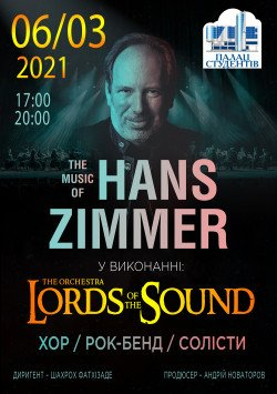 Lords of the Sound. Кременчук